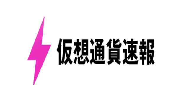仮想通貨速報.png