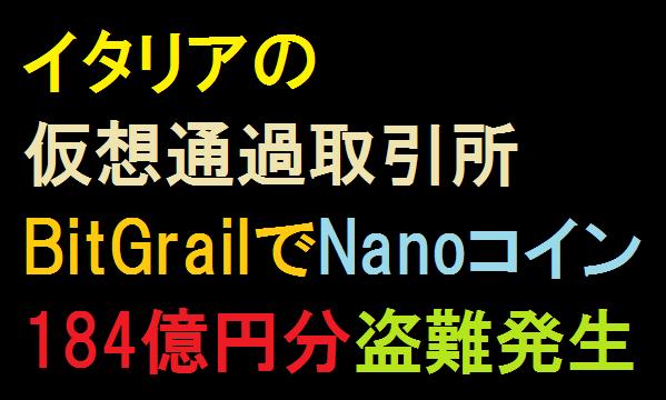 仮想通貨Nanoコイン184億円分盗難.png